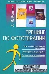 Копытин А. И. - Тренинг по фототерапии