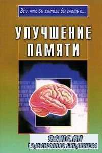 Кападайя Махеш - Улучшение памяти