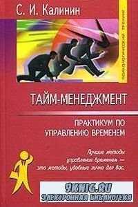 Калинин С. И. - Тайм-менеджмент: Практикум по управлению временем