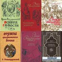 Сборник книг Эразма Роттердамского