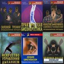 Сборник книг Вадима Уфимцева