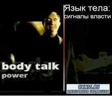 Body Talk – Power / Язык тела – Сигналы власти