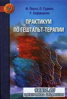Ф. Перлз, П. Гудмен, Р. Хефферлин – Практикум по гештальт-терапии
