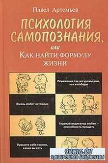 Психология самопознания, или Как найти формулу жизни