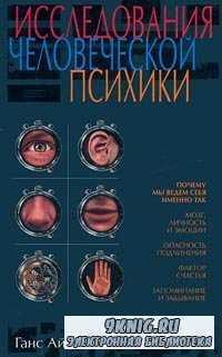Ганс Айзенк и Майкл Айзенк. Исследования человеческой психики