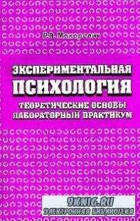 Макаревич Р.А. – Экспериментальная психология