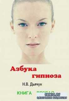 Азбука гипноза. Книга вторая