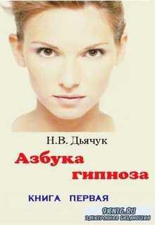 Азбука гипноза. Книга первая