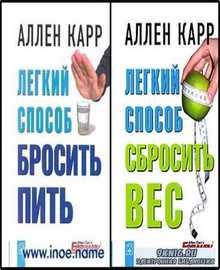 Аллен Карр. Сборник книг