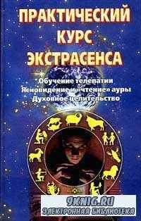 Практический курс экстрасенса: Обучение телепатии. Ясновидение и `чтение` а ...