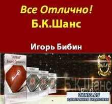 Подборка мини-тренингов - Рассылка Б.К. ШАНС (30 в 1)