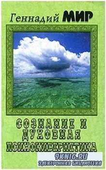 Сознание и духовная психокибернетика