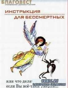 Священник Даниил Сысоев  - Инструкция для бессмертных или что делать, если Вы все-таки умерли (аудиокнига)