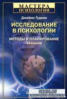 Исследование в психологии. Методы и планирование