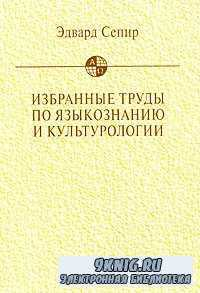Эдвард Сепир. Избранные труды по языкознанию и культурологии