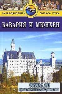 Бавария и Мюнхен. Путеводитель