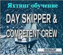 Яхтинг обучение. Курс дэйшкипер / Dayskipper & Competent Crew (TVRip) / 2000