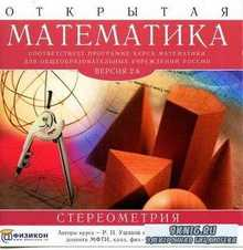 Открытая Математика. Стереометрия