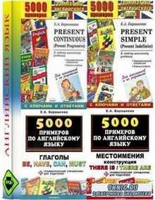 5000 примеров по грамматике английского языка. Сборник книг
