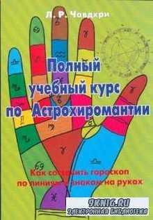 Полный учебный курс по Астрохиромантии. Книга 3. Методика и примеры расчета гороскопа с помощью Астрохиромантии