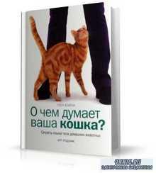 Гвен Бейли - О чем думает ваша кошка