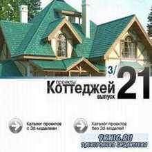 Электронный каталог - Проекты коттеджей № 21