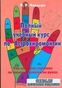 Полный учебный курс по Астрохиромантии. Книга 2. Определение астрологических соответствий линий и знаков на руках и теле