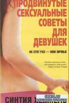 Продвинутые сексуальные советы для девушек
