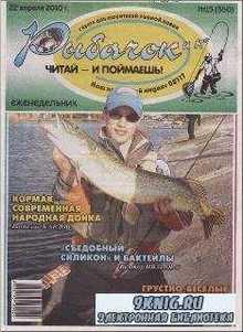 Рыбачок №15 2010