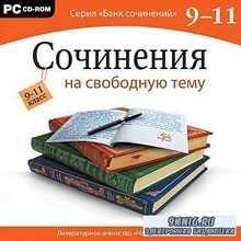 Сочинения на свободную тему для 9 – 11 классов