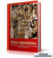 Секс приколы | 2009 | PDF