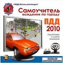 ПДД 2010. Самоучитель вождения по городу