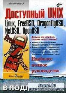 Доступный UNIX: Linux, FreeBSD, DragonFlyBSD, NetBSD, OpenBSD