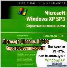 Скрытые возможности Windows XP SP3
