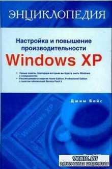 Настройка и повышение производительности Windows ХР
