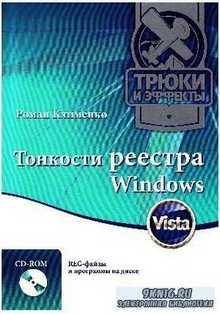 Тонкости реестра Windows Vista
