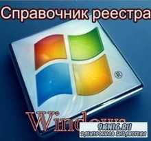 Справочник реестра Windows 7.5 20.05.2009