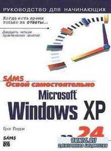 Грег Перри - Освой Самостоятельно Windows XP за 24 Часа.