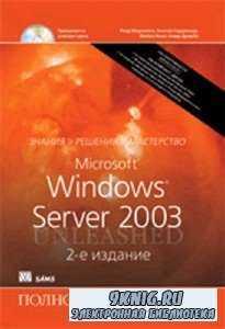 Microsoft Windows Server 2003 Полное руководство