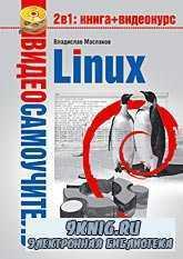Видео уроки по Debian Linux и Ubuntu Linux