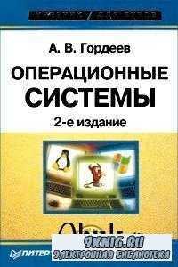Операционные системы. 2 издание