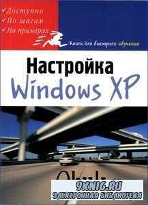 Как эффективно настроить Windows ХР