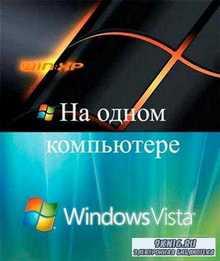 Книга: Windows Vista и Windows XP на одном компьютере