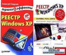 2 Книги по Реестру Windows XP