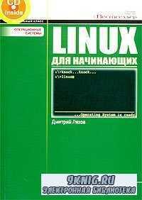 Ляхов Д., Linux для начинающих