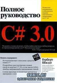 C# 3.0. Полное руководство