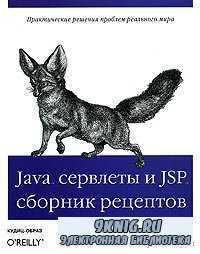 Java сервлеты и JSP. Сборник рецептов