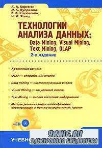 Технологии анализа данных. Data Mining Visual Mining Text Mining OLAP