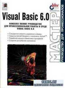 Visual Basic 6.0. Наиболее полное руководство для профессиональной работы в ...