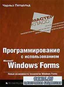 Программирование с использованием Microsoft Windows Forms